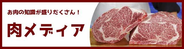 肉メディア